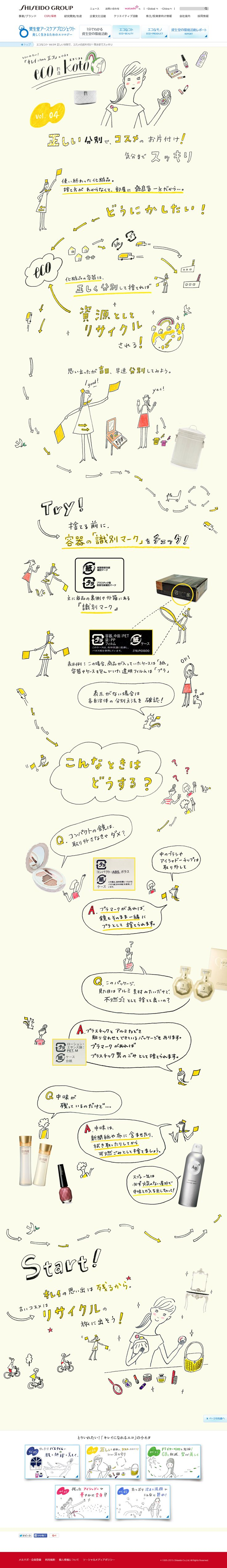 http://www.shiseidogroup.jp/eco/column/detail04/