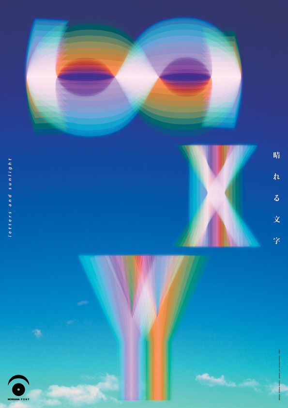 Mitsuo Katsui: letters and sunlight