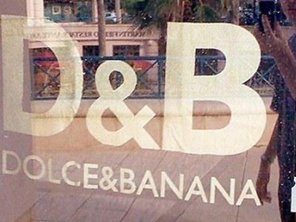 Dolce & Banana 23 Terrible Knockoffs • BoredBug