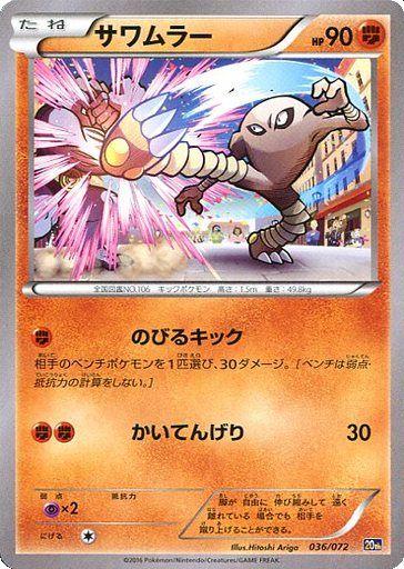 Hitmonlee 036/072 XY BREAK Starter Pack Pokemon Card, Japanese Pokemon Card #Pokemon #PokemonCards #PokemonTCG #Japanese