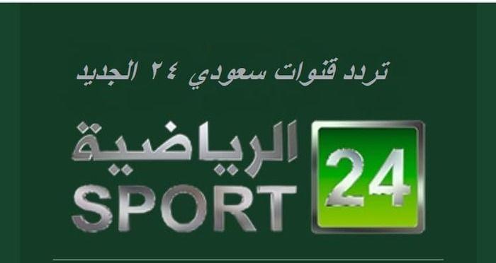تردد قنوات سعودي ٢٤ الرياضية الجديد نايل سات Saudi Sport 2020 Highway Signs Public Sports