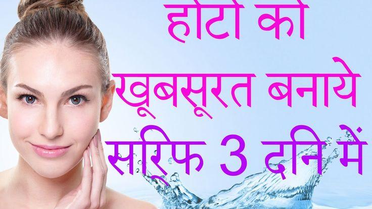 Lips Care In Hindi |Dark Lips se Chutkara Paye In Hindi And Urdu