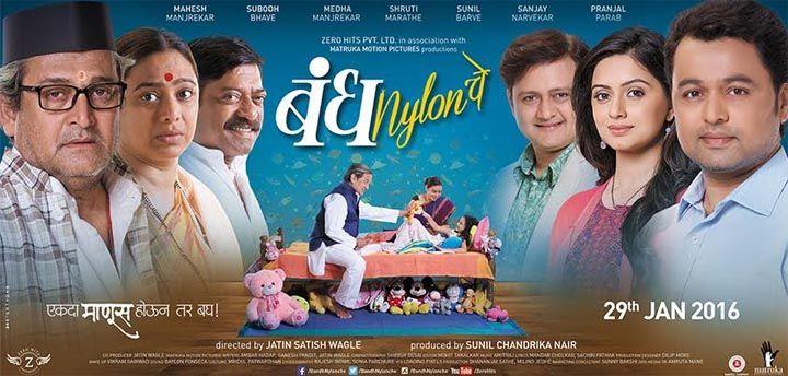 Poster talk: Bandh Nylon Che Mahesh Manjrekar Subodh Bhave  - Read more at: http://ift.tt/1NpfFEu