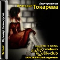 Аудиокнига Ангел-хранитель Виктория Токарева