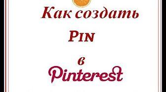 Продающий Пин в Pinterest: как его создать и оптимизировать. Видео урок от сайта #pinterestнарусском #pinteresttips #video