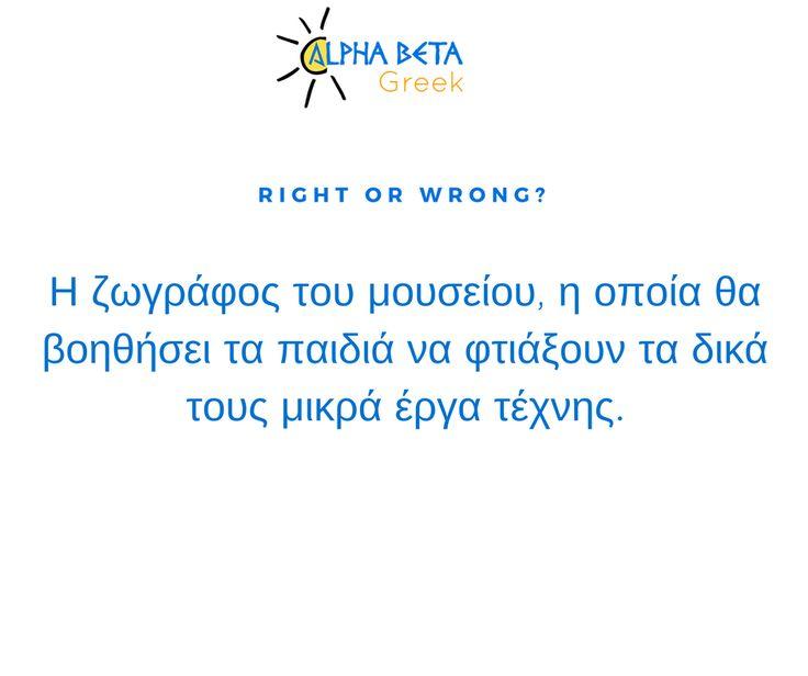 Greek Grammar Activities | Intermediate