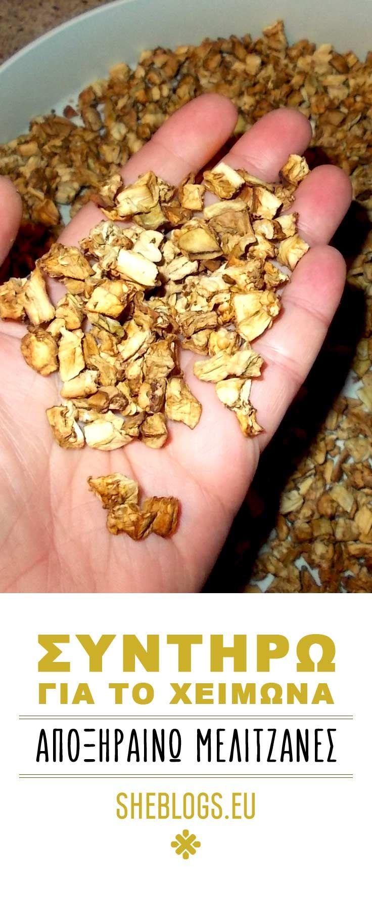 Αποξηραίνω μελιτζάνες σε κυβάκια - Αποξήρανση λαχανικών