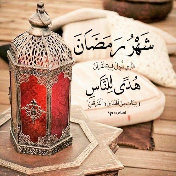 Nadeemch Nadeemc68147622 Twitter Ramadan Decorations Ramadan Gifts Ramadan Kareem Pictures
