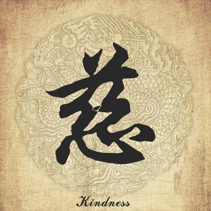 Chinese character tattoo --kindness