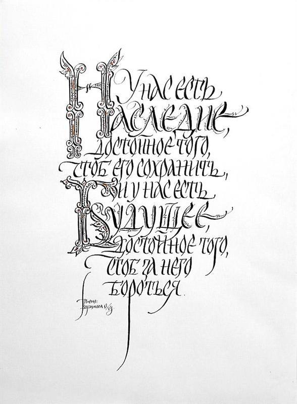 Olga Varlmova - We have a heritage worth saving