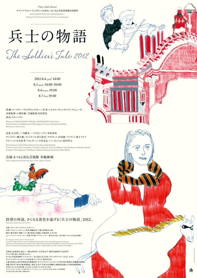 望月梨絵 / サイトウ・キネン・フェスティバル松本2012「兵士の物語」ポスター