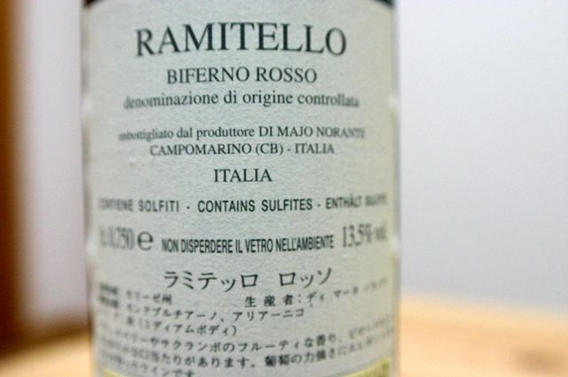DI MAJO NORANTE RAMITELLO 2005 BIFERNO ROSSO 2 ブラックベリーやサクランボのフルティーな香り、ビロードのようなやわらかな口当たりがあります。葡萄の力強さにエレガントな飲み口の良さが特徴。 実はこのラミテッロ・ロッソは、中田英寿選手がイタリアで愛飲しているという情報が流れて以来、日本でも人気がブレイクしたワインなのです。