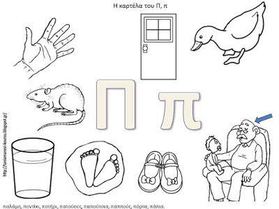 Δραστηριότητες, παιδαγωγικό και εποπτικό υλικό για το Νηπιαγωγείο: Ασπρόμαυρες καρτέλες φωνολογικής ενημερότητας για την αλφαβήτα (δεύτερο μέρος)