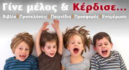 Kidsguide.gr   Παιδικές Εκδηλώσεις - Παιδικό Θέατρο - Σινεμά - Βιβλία - Δραστηριότητες - Υγεία για τα Παιδιά