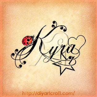 Kyra ladybug star tattoo…. This tat is just too damn adorable