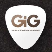 GIG Πρότυπη Μουσική Σχολή Κιθάρας - Παράρτημα