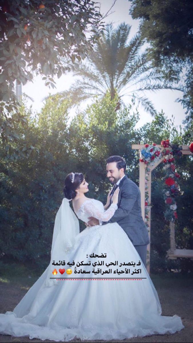 Pin By اوركيدة On رمزيات عرسان Beautiful Arabic Words Bride Hairstyles Bride