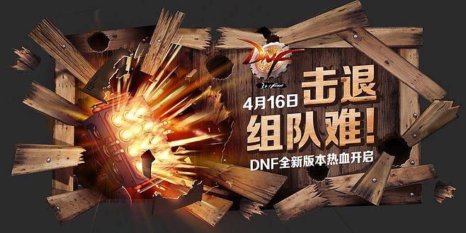 #dnf#小改版-预热篇