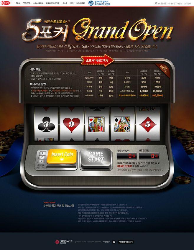 5扑克盛大的开幕活动专题网站
