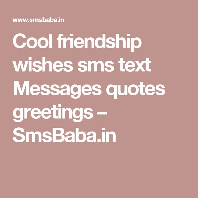 Cool friendship wishes sms text Messages quotes greetings – SmsBaba.in
