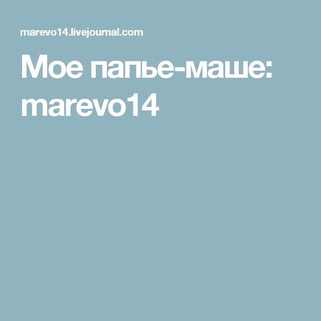 Мое папье-маше: marevo14