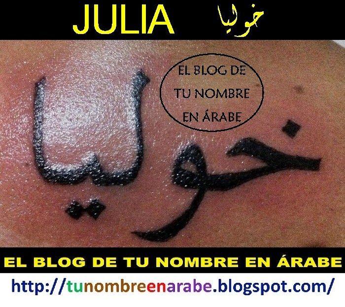 Tatuajes de nombres: Julia en Arabe