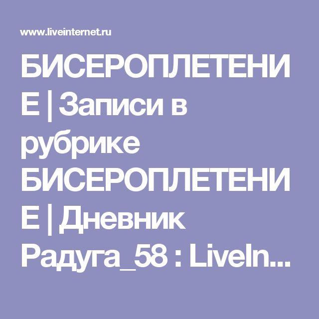БИСЕРОПЛЕТЕНИЕ   Записи в рубрике БИСЕРОПЛЕТЕНИЕ   Дневник Радуга_58 : LiveInternet - Российский Сервис Онлайн-Дневников