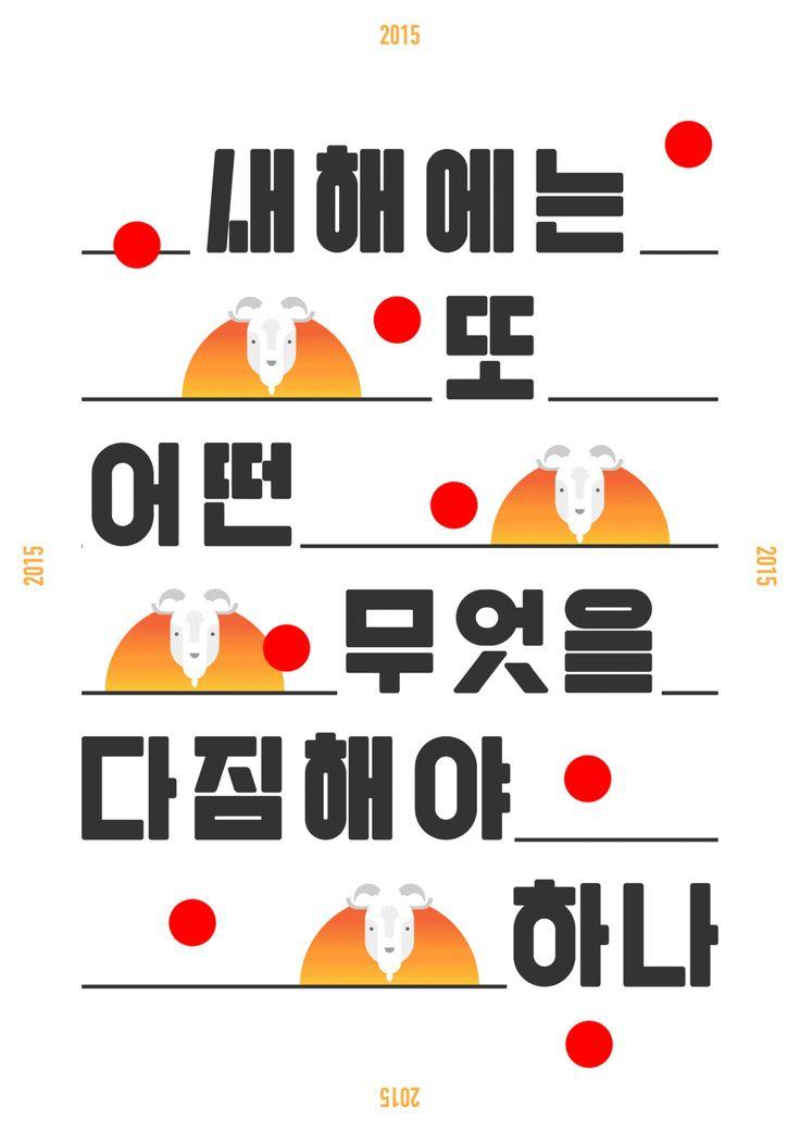 dankas: 2014/새해다짐/포스터, 레터링김보휘http://cargocollective.com/kimbohuy새해에는 뭘 또 다짐한다