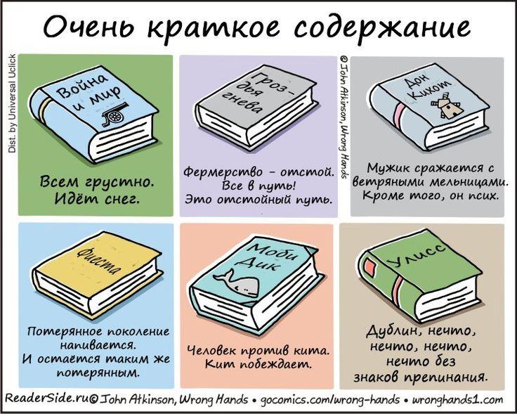 Очень краткое содержание http://readerside.ru/2016/04/30/ochen-kratkoe-soderzhanie/