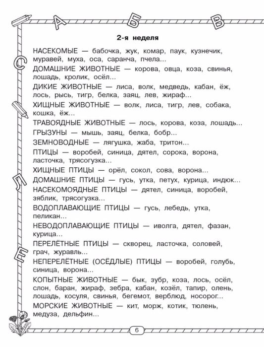 Узорова О.В., Нефедова Е.А. быстрая подготовка к школе.-8 (533x700, 230Kb)