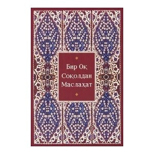 Bir Ok Szakaldan Maszlahat / Beliefs and Practices of Christians in Uzbek Language / For Uzbek language speakers that are searching for the truth / This book Answers basic questions about the Christian faith / Title: Advice from a white bierded man