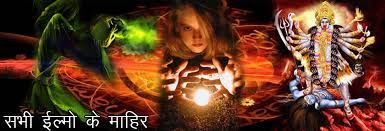 kala jadu specialist astrologer in punjab ludhiana+91-9779208027