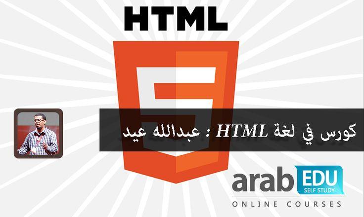 موقع كورسات عربية مجانية عرب اديو Arab Edu Gaming Logos Keep Calm Artwork Logos