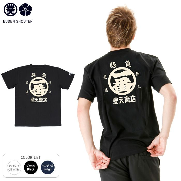 和柄Tシャツ クルーネック 一番勝負 半袖Tシャツ  おもしろ ダジャレ プリント柄 メンズ レディース 半袖 トップス