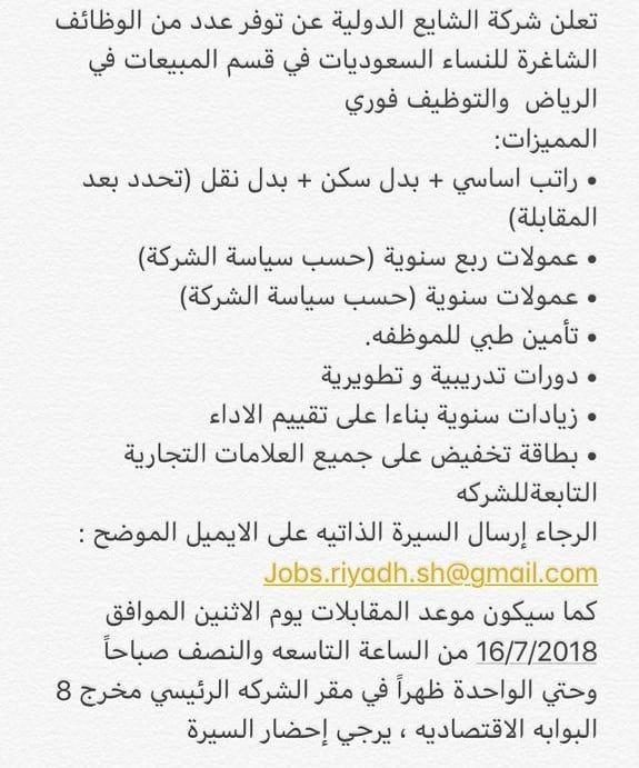 الان توظيف فوري للسعوديات في شركة الشايع الدولية في الرياض وظائف شاغرة وظائف الرياض وظائف نسائية Math Math Equations Abs