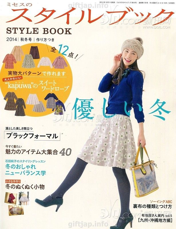 giftjap.info - Интернет-магазин | Japanese book and magazine handicrafts - MRS STYLE BOOK 2014-10