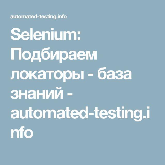 Selenium: Подбираем локаторы - база знаний - automated-testing.info