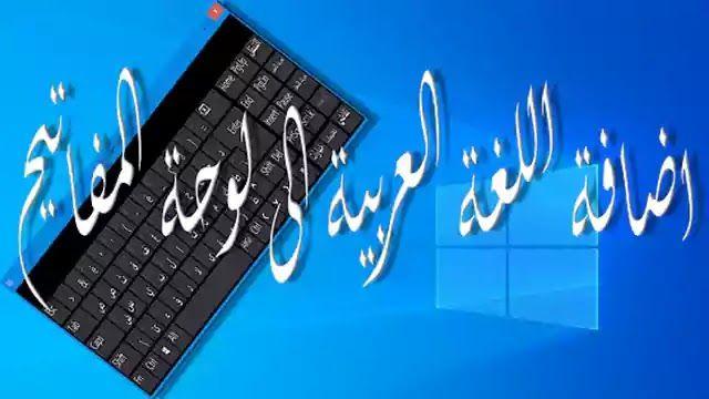 طريقة اضافة اللغة العربية إلى لوحة مفاتيح ويندوز بالنسبة لمشاكل اللغة العربية على انظمة الحاسوب سواءا كان نظام الويندوز او Language Arabic Language Keyboard