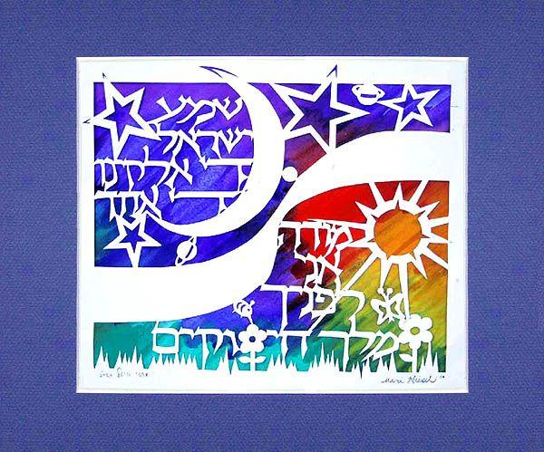 Shema Yisrael | Modeh Ani - Judaica PaperCut Gifts
