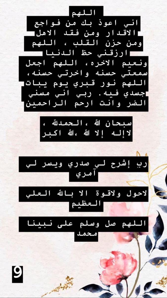 Pin By Asala On Allah Quran Verses Holy Quran Verses