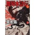 魔界水滸伝(シリーズ) by 栗本薫