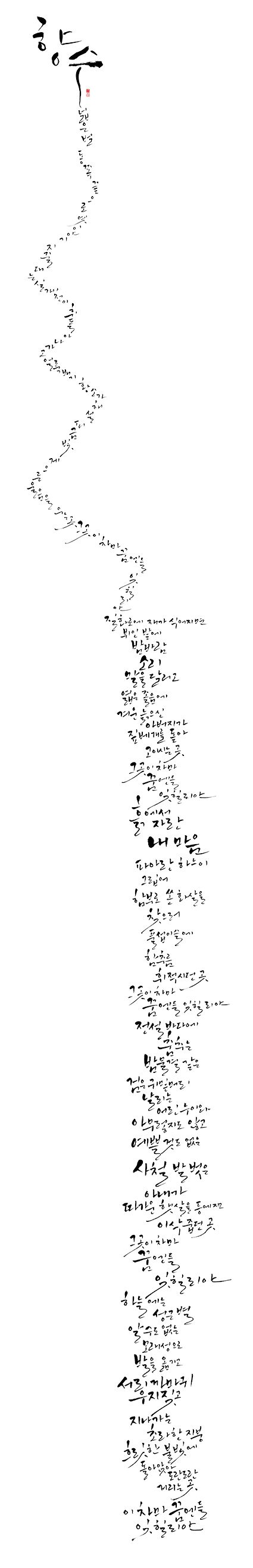 Korean calligraphy 향수 정지용
