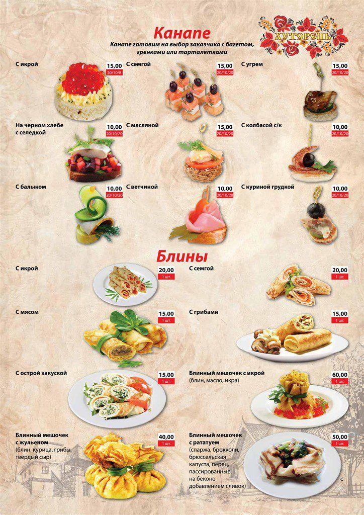 одной сторон банкетное меню ресторана с фото и рецептами наилучшего