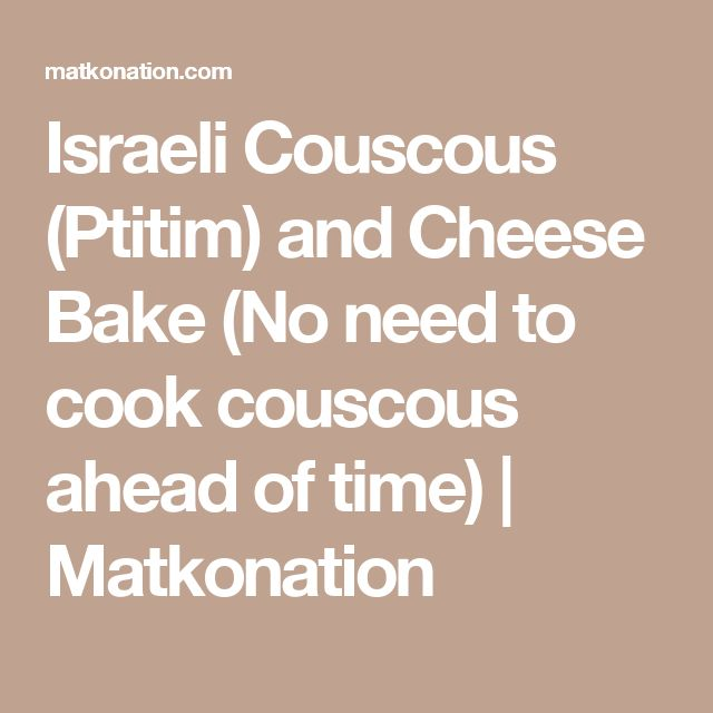 Israeli Couscous (Ptitim) and Cheese Bake (No need to cook couscous ahead of time) | Matkonation
