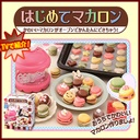 [sale end] is macaroon ★ home for the first time and mends a newly made highest macaroon♪