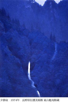 kaii higashiyama 東山魁夷 『夕静寂』 (1974) 長野県信濃美術館東山魁夷館蔵
