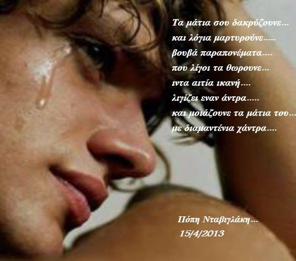 Ψυχής μου..λύχνος..! {ακοίμιστος..!} Νταβιγλάκη Πόπη...: Και μοιάζουνε τα μάτια του...με διαμαντένια χάντρα...