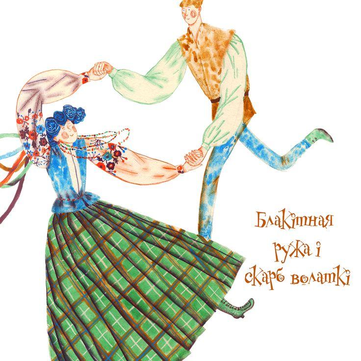 """""""Синяя Роза и дар великанши"""" - сказка из сборника Надеи Ясминска """"Семь Роз"""", художник Катерина Дубовик / 'Blue Rose and the gift of the giantess' is fairy-tale from 'Seven Roses'by Nadeya Yasminska, illustrated by Katerina Dubovik"""