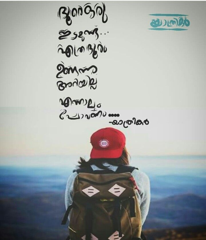 Malayalam Malayalam Pinterest Malayalam Quotes Quotes And Magnificent Quotes Of Love In Happy Mode In Malayalam