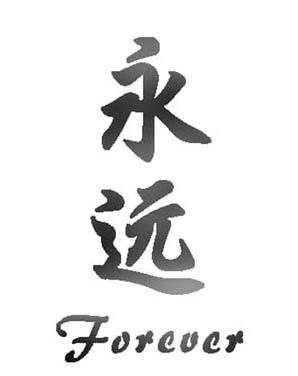 Always and forever tattoo symbols forever symbol for Forever young in japanese tattoo